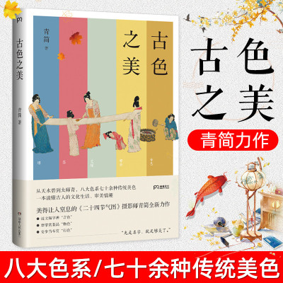 古色之美 青简 从天水碧到太师青 八大色系七十余种传统美色 一本读懂古人的文化生活 审美情趣的中国文化书籍艺术绘画作品集