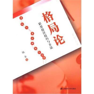 格局论——彩票技巧与方法陆金97875205683上海财经大学出版社