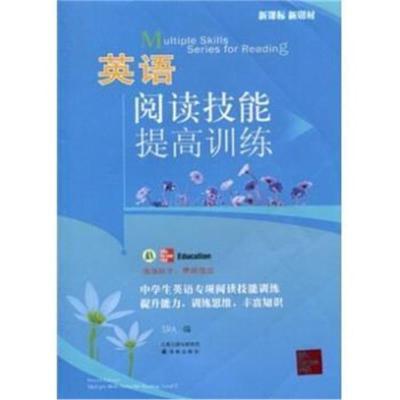 英語閱讀技能提高訓練 SRA 9787544706131 譯林出版社