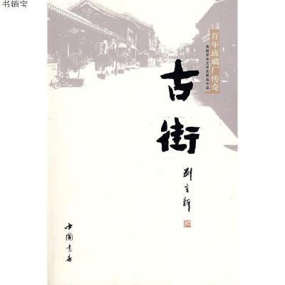 古街9787806636084劉育新 著中國書店出版社