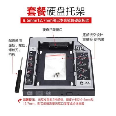 SSD固态硬盘 SATA3.0接口 120G240G480G 笔记本光驱位支架SATA硬盘托架硬盘支架 银色12.7MM