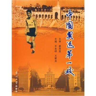 中国奥运校王永祥,王爱光9787811025347东北大学出版社有限公司