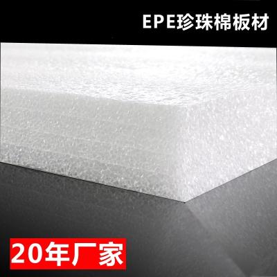 珍珠棉板材打包海绵EPE珍珠棉板珍珠棉快递包装泡沫板1x2 白色 宽1米长2米厚度4厘米