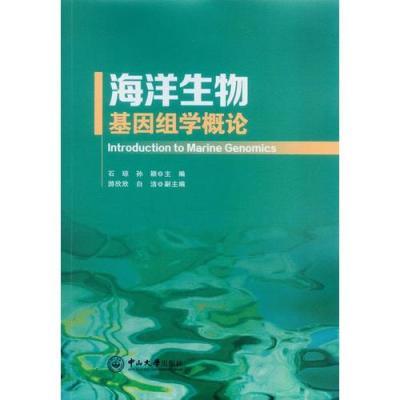 海洋生物基因组学概论