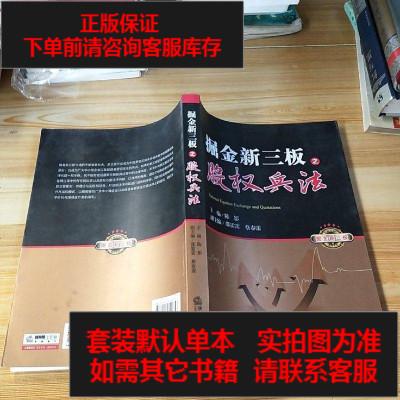 【二手8成新】掘金新三板之股權兵法 9787511890856