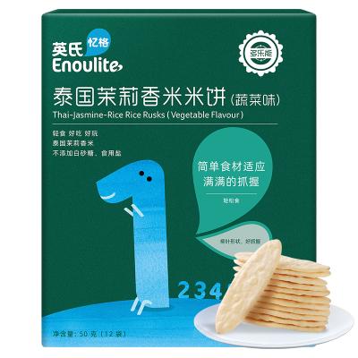 英氏泰國茉莉香米餅 50g 寶寶磨牙餅干 兒童零食米餅 不添加白糖 蔬菜味