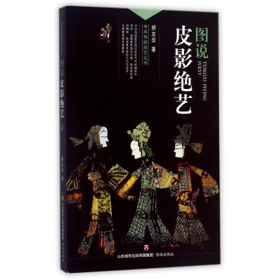 圖說皮影絕藝/中華傳統絕藝叢書