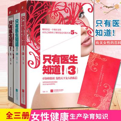 0803只有医生知道123 妇产科大夫给女性养生健康保健指导两性教育女性身体保健家庭医生书籍性教育知识高效备孕 产后
