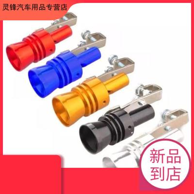 汽車排氣管尾喉改裝變聲哨子聲摩托車渦輪排氣管口發聲器響笛拉風 銀色中號一個 聯系客服可以優惠