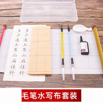 初学者 学生书法练习水写纸布 水写布套装楷书描红水写毛笔字帖