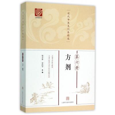 近代中醫未刊本精選(第6冊方劑)