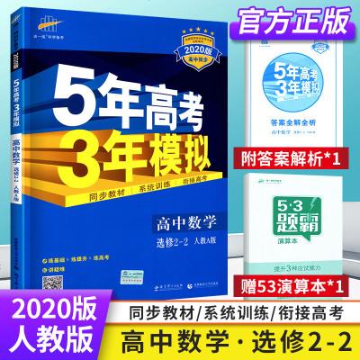 2020版5年高考3年模擬高中數學選修2-2 人教版RJ-A版高中同步新課標高二高2上下冊練習冊高考輔導書 五年高考