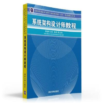 系統架構設計師教程(全國計算機技術與軟件專業技術資格(水平)考試指定用書)
