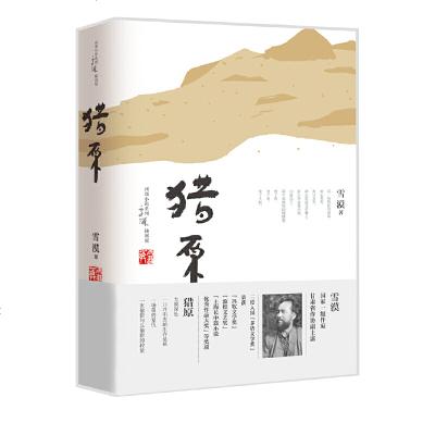 1001猎原(平)