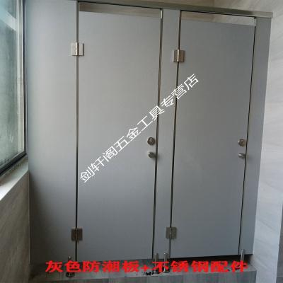 卫生间隔断公共厕所学校办公防潮板洗手间隔墙淋浴间PVC板 灰色防潮板+不锈钢配件