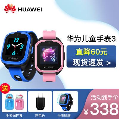 【保修三年/直降60】Huawei/华为儿童手表3(星云粉)智能电话拍照通话gps定位手表中小学生天才男女孩防水可爱多功能pro原装正品