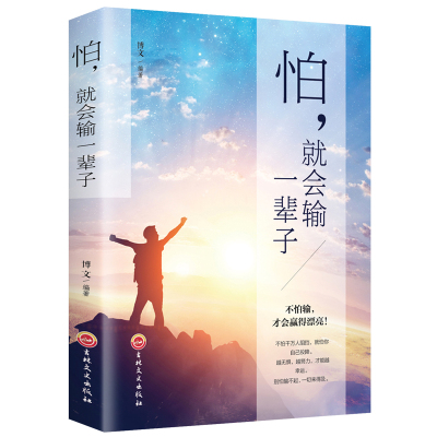 怕就会输一辈子 励志青春成长成功自我励志书籍 你不努力谁也给不了你想要的生活 正能量自我实现提高自信心的书
