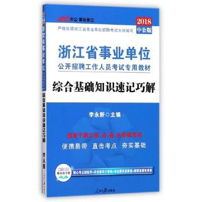 綜合基礎知識速記巧解編者:李永新9787511521873