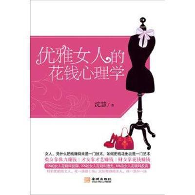 正版書籍 優雅女人的花錢心理學 9787515508535 金城出版社