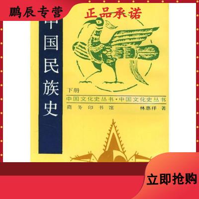 中国民族史--下册 林惠祥 商务印书馆 9787100009782