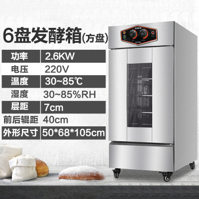 面包發酵箱醒發箱商用烘焙納麗雅(Naliya)醒面機發面機發酵柜不銹鋼發酵機 6盤無風機