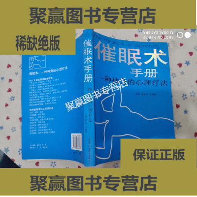 正版9层新 催眠术手册