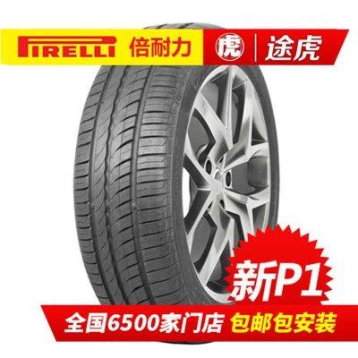 倍耐力輪胎 新P1 215/50R17 95W