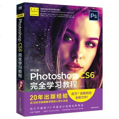 正版書籍 中文版Photoshop CS6完全學習教程 ps教程書籍 adobe ps cc/cs6從入到精通