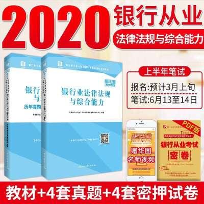 法律法規 銀行從業 格  教材2020初 華圖銀行業法律法規與綜