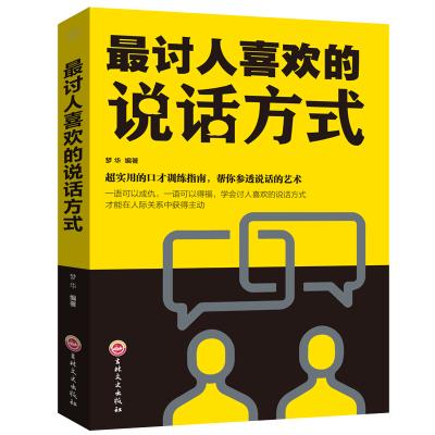 正版 讨人喜欢的说话方式 沟通说话技巧的书籍魅力说话之道 心理学沟通技巧的与口才的书励志管