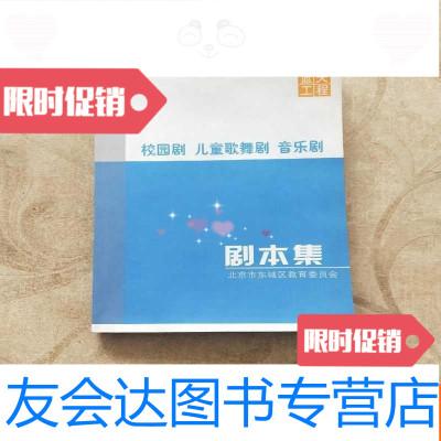 【二手9成新】校園劇兒童歌舞劇音樂劇劇本集 9781305160479