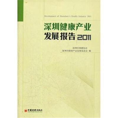 全新正版 深圳健康产业发展报告2011