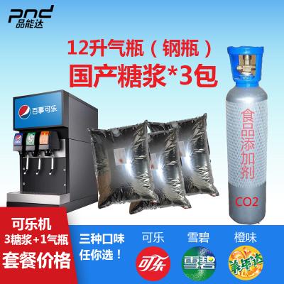 品能達商用小型百事可樂機糖漿冷飲現調大容量三閥自助碳酸飲料
