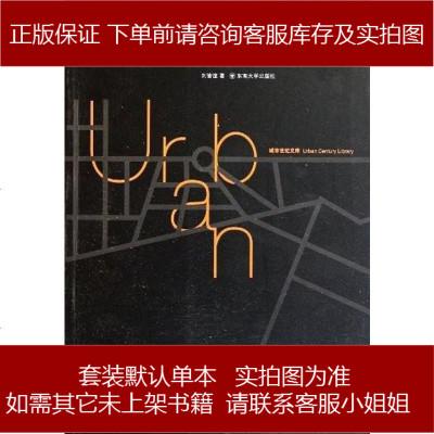 城市立体化发展与轨道交通 刘皆谊|主编 东南大学 9787564130077