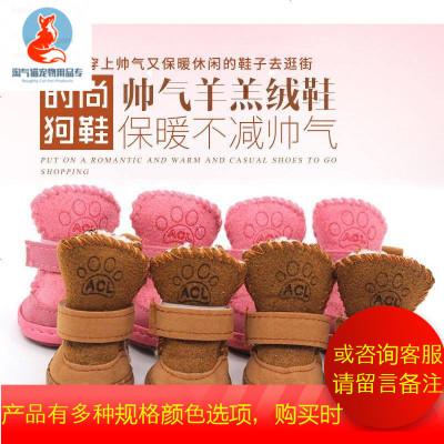 狗狗鞋子秋冬羊羔絨雪地靴泰迪比熊小型犬防滑舒適加厚寵物鞋子