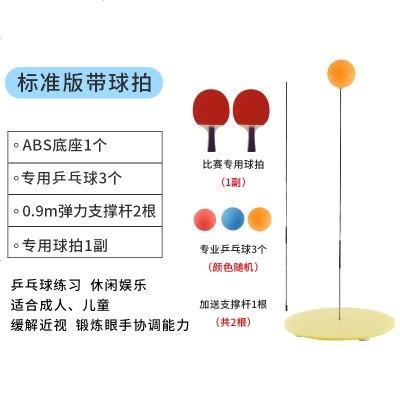 乒乓球训练器弹力软轴兵乓球单人自练训练神器家用健身器儿童玩具 标准版【双杆+3球+底座+2球拍】