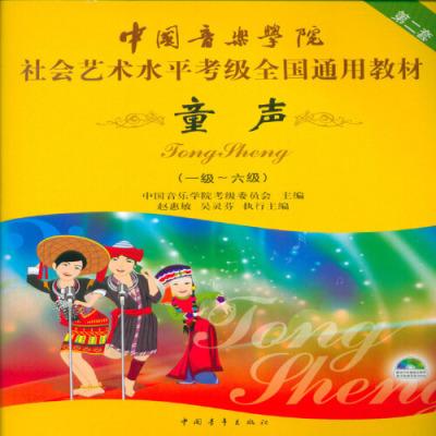 中國音樂學院社會藝術水平考級全國通用教材 童聲(一級~六級)