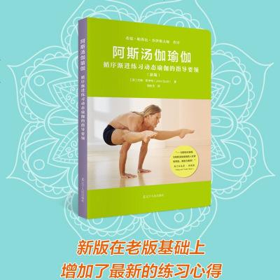阿斯湯伽瑜伽 新版 阿斯湯加教練培訓教材 瑜伽教練編排課程教程書 約翰 斯考特 瑜伽練習序列和呼吸技巧 瑜伽自學家庭