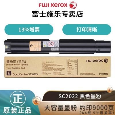 富士施乐(Fuji Xerox)施乐SC2022CPSDA原装墨粉盒原装硒鼓彩色墨粉筒 墨粉盒