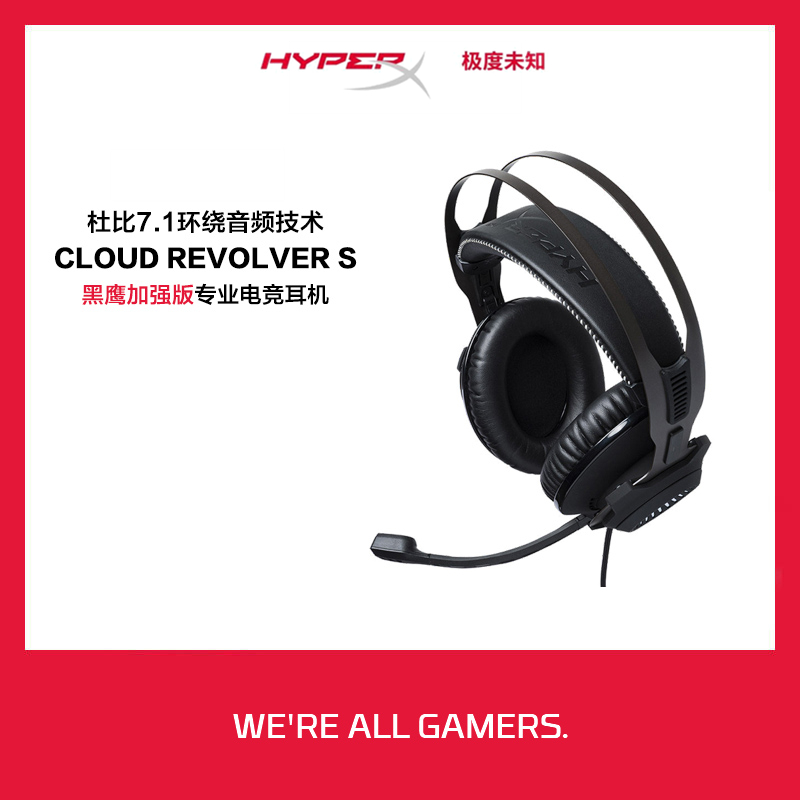 HyperX 黑鹰7.1进化版