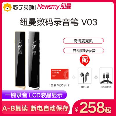 紐曼V03 黑色 32G 微型 會議 執法取證 采訪學習 轉文字 遠距離 專業 迷你高清錄音筆 MP3播放器