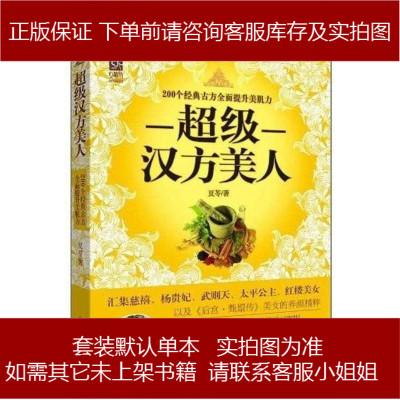 超級漢方美人 夏苓 光明日報出版社 9787511246233