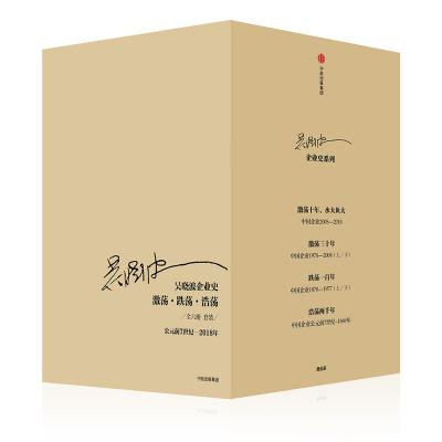 吳曉波企業史:激蕩·跌蕩·浩蕩(套裝全6冊)