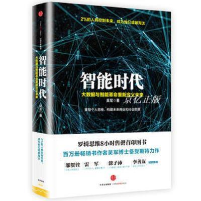 正版智能时代:大数据与智能革命重新定义未来 吴军著 中信出版社