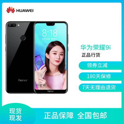 【二手9成新】 華為(HUAWEI)榮耀9i 手機 移動聯通電信4G全面屏 幻夜黑 全網通 4G+64G