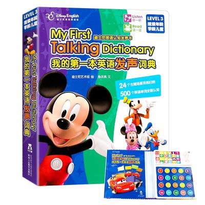 我的第一本英语发声词典 幼儿早教有声书 乐乐趣图书 迪士尼家庭版互动翻翻书 3-6岁幼儿早教书籍学习书 宝宝启蒙