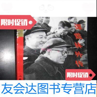 【二手9成新】譚震林外傳 9782516136652