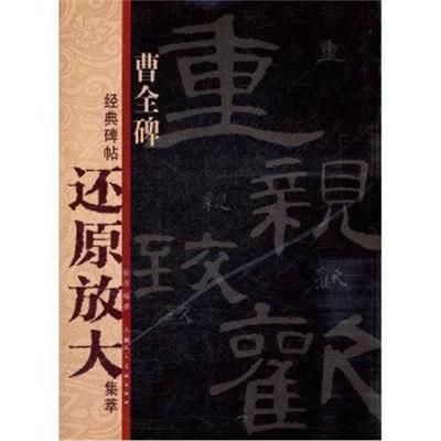 正版书籍 曹全碑---经典碑帖还原放大集萃 9787532277094 上海人民美术出版