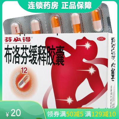 芬必得布洛芬緩釋膠囊20粒頭痛肌肉關節痛牙痛痛經感冒發熱