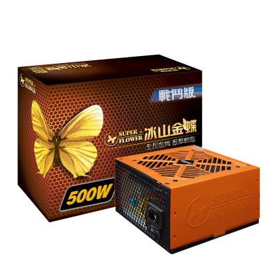 SUPER FLOWER振华冰山金蝶HX500W战斗版金牌额定500W电源静音台式机电脑主机电源 支持2060显卡